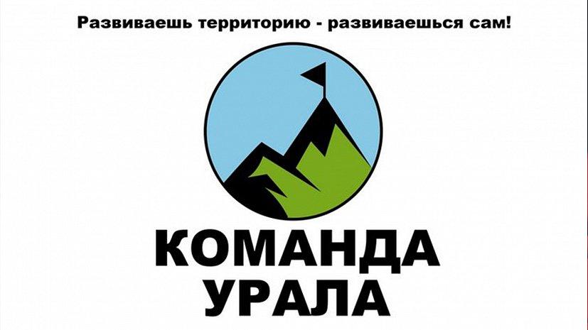 Зауральскую молодежь ждут в «Команде Урала»