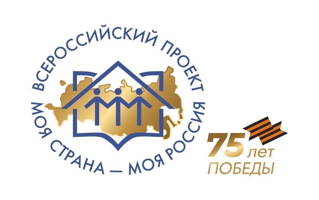 Стань участником конкурса «Моя страна – моя Россия»!