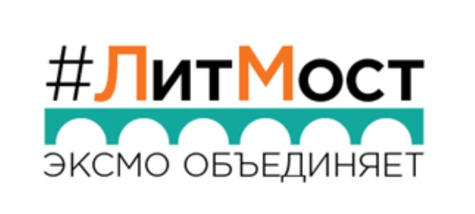 ЛитМост соединит Зауралье со звездами российской прозы