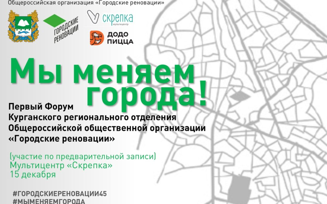 Молодые зауральцы: «Мы меняем города!»