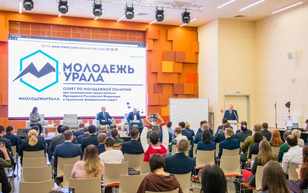 Зауральцы стали участниками заседания окружного Совета по молодежной политике