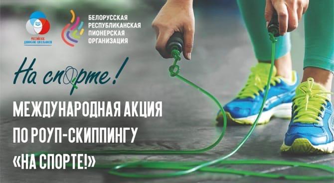 Подведены итоги Международной акции по роуп-скиппингу «На спорте!»