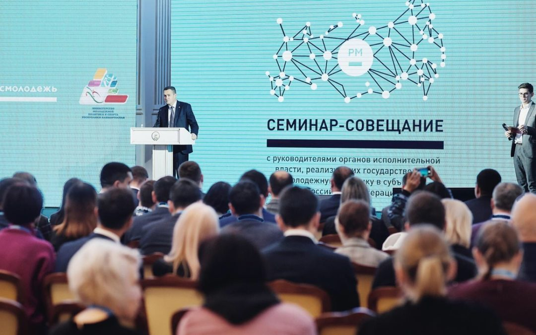 В России определяют вектор развития молодежной политики на 2020 год
