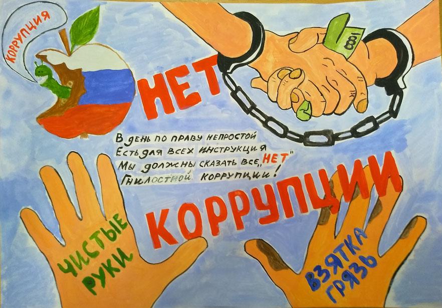 Зауральская молодежь против коррупции!
