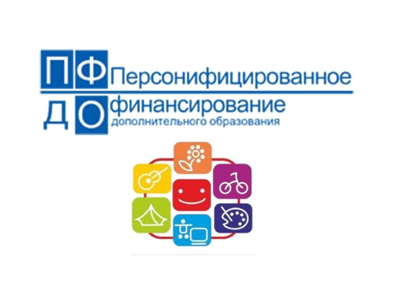 Развитие региональных систем допобразования обсудили в Москве