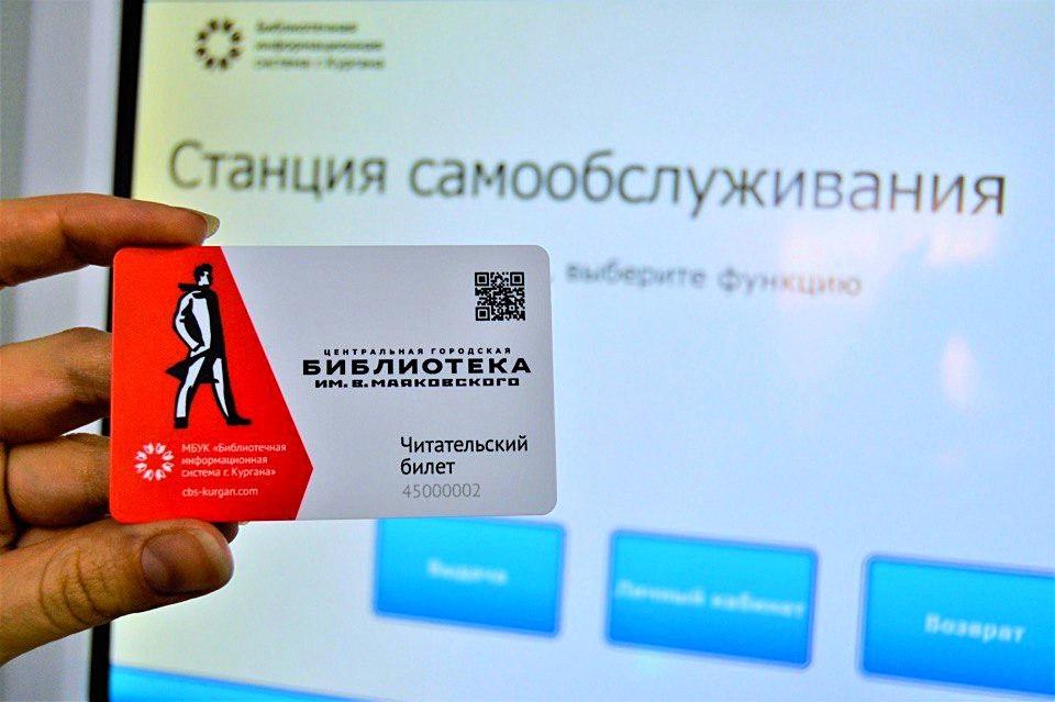 Маяковка переходит на электронные читательские билеты