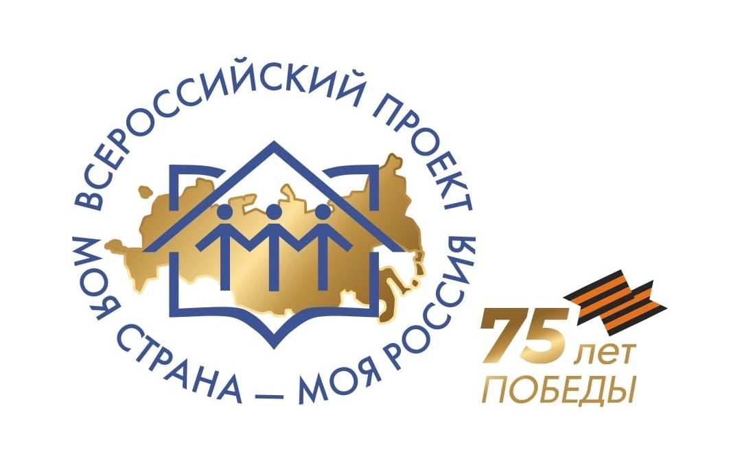 Участвуй в конкурсе проектов «Моя страна – моя Россия»