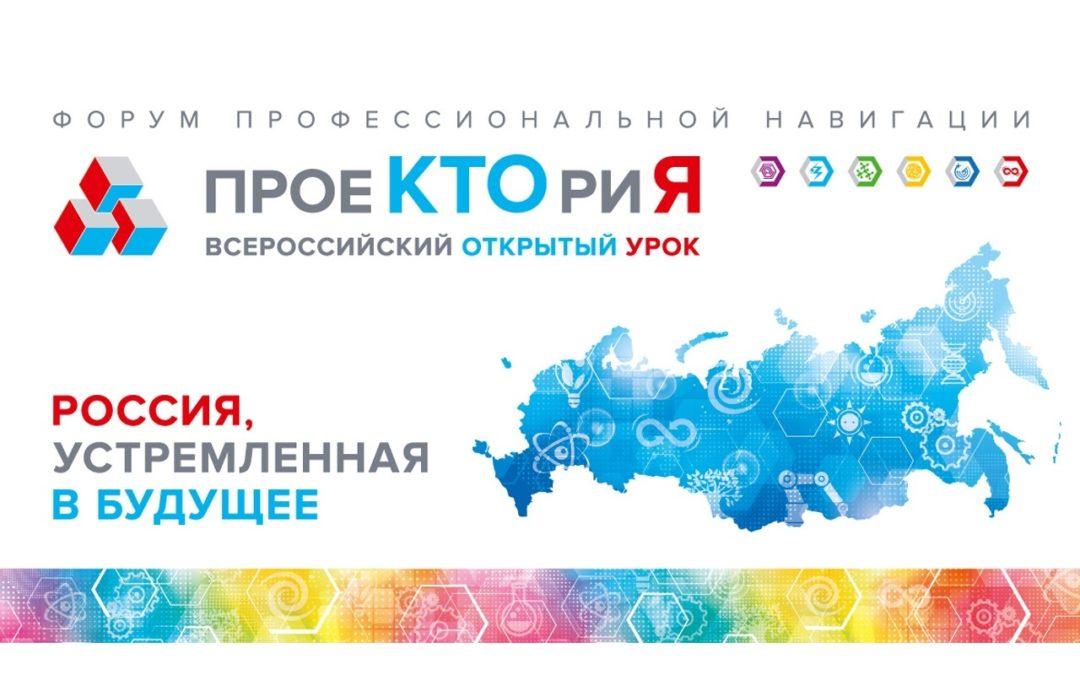 Зауральские школьники примут участие во всероссийском открытом уроке