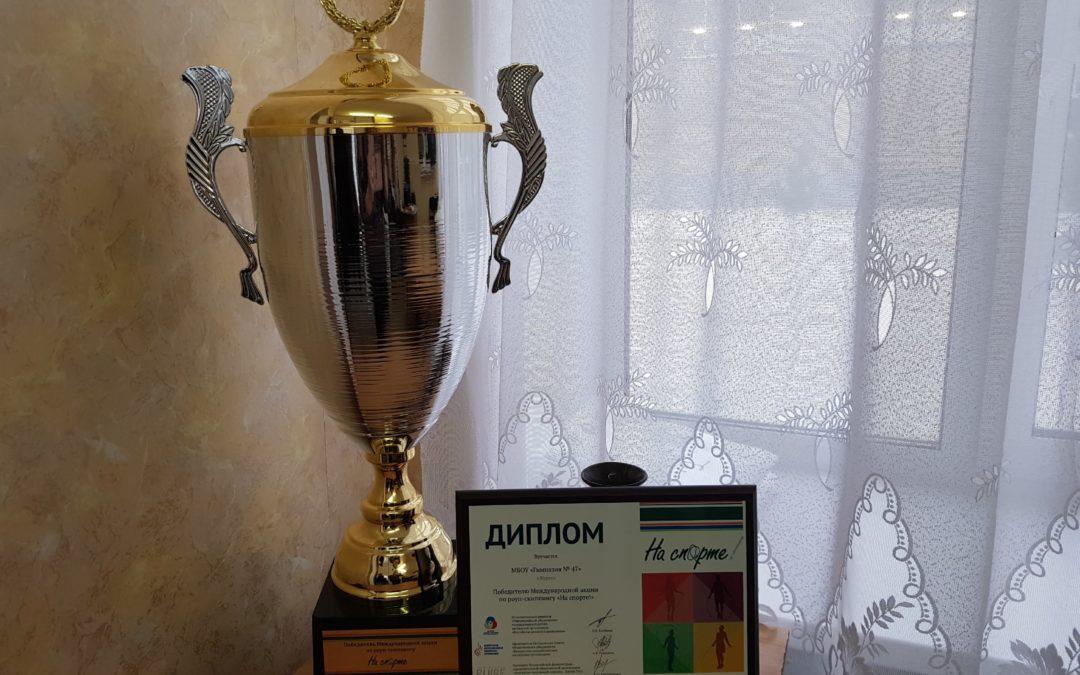Курганская школа получила именной кубок Международной акции «На спорте!»
