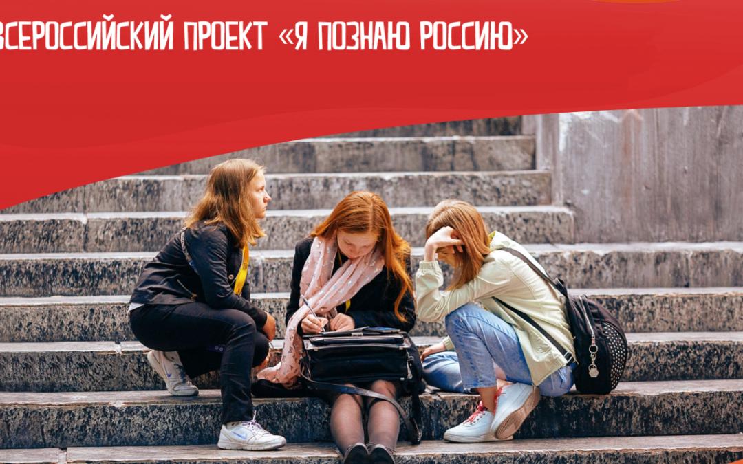 Присоединяйся к проекту «Я познаю Россию. Прогулки по стране»!