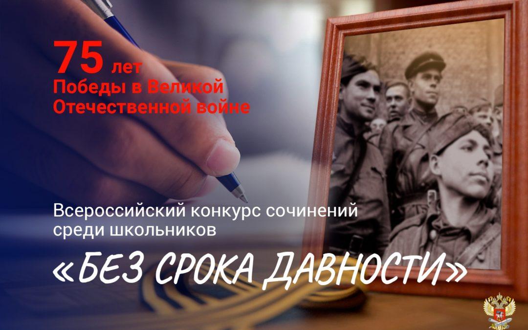 Внимание! Конкурс к 75-летию Победы