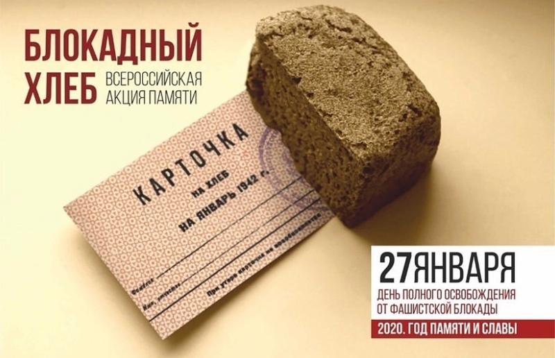 В Зауралье проходит всероссийская акция «Блокадный хлеб»