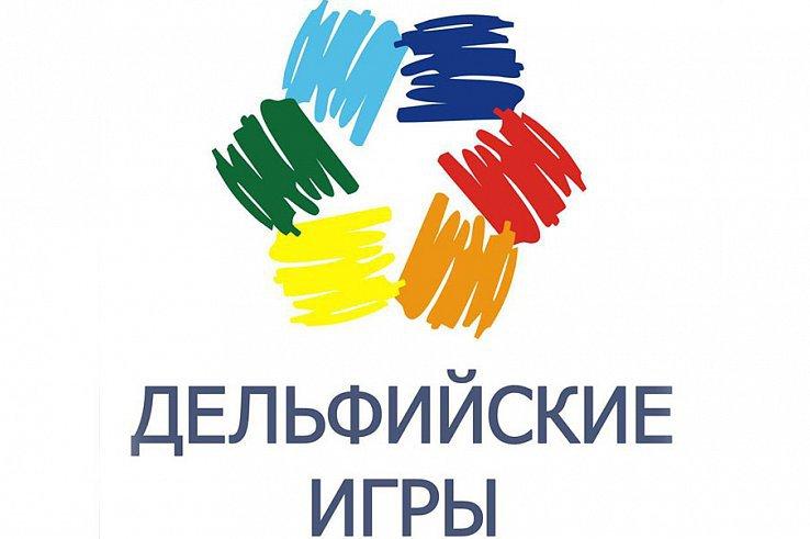 Стань участником Дельфийских игр от Курганской области!