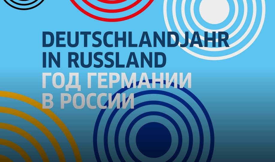 Стань частью «Года Германии в России»!