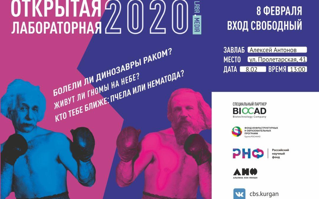 Лаба-2020 пройдёт в Кургане