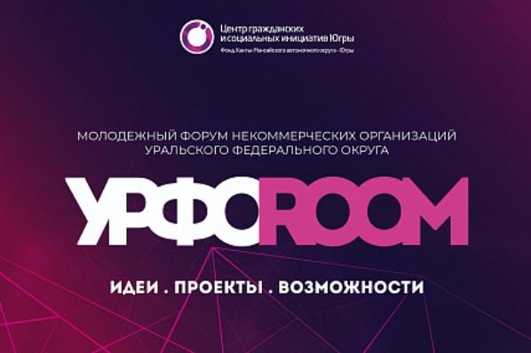 Зауральцев приглашают на молодежный форум НКО «УРФОROOM»