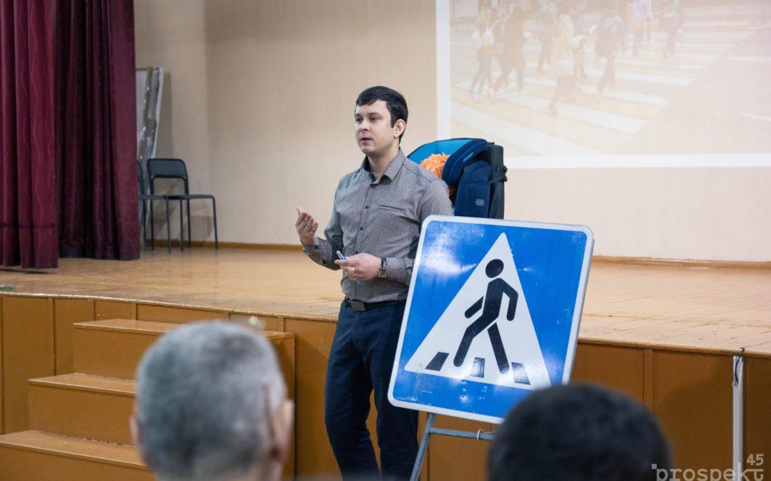 Зауральские педагоги поделились лучшими практиками по ПДД