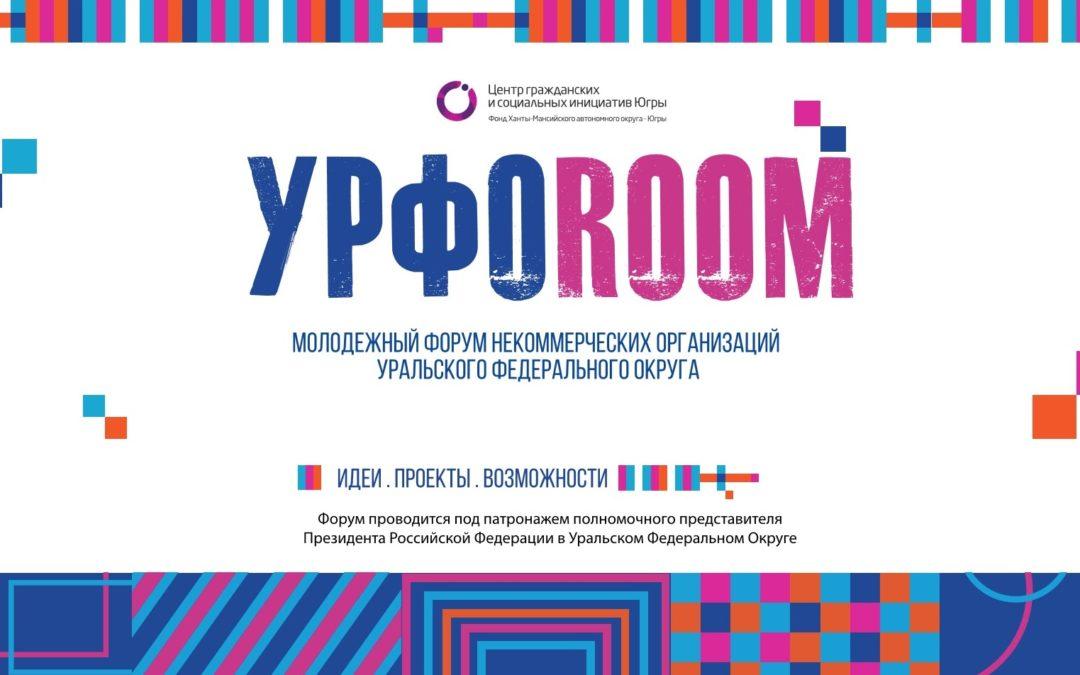 Гражданские активисты со всего Урала встретятся на форуме
