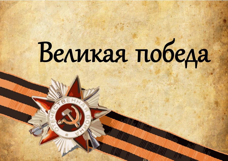 Маяковка выпустила пособия к празднованию 75-летия Победы