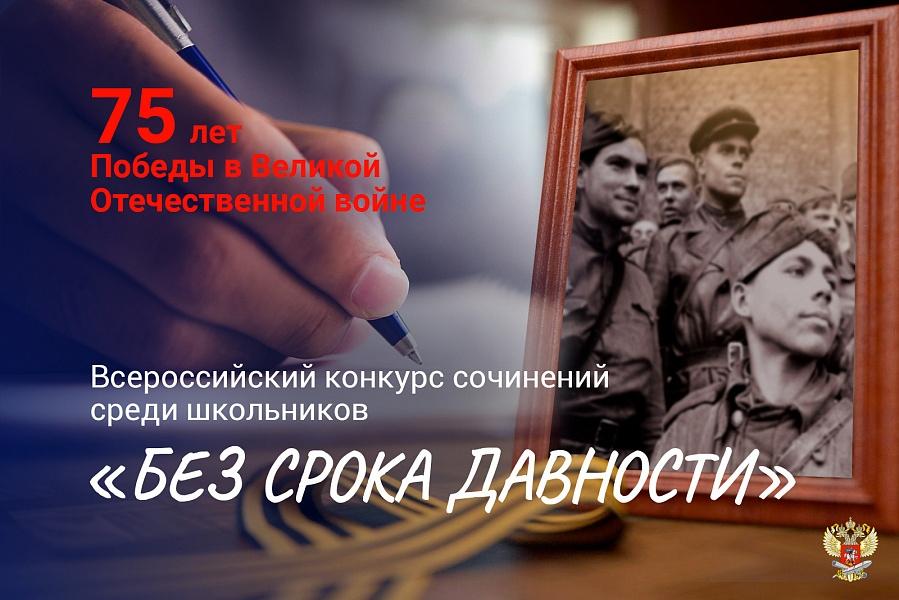 Итоги регионального этапа Всероссийского конкурса «Без срока давности»