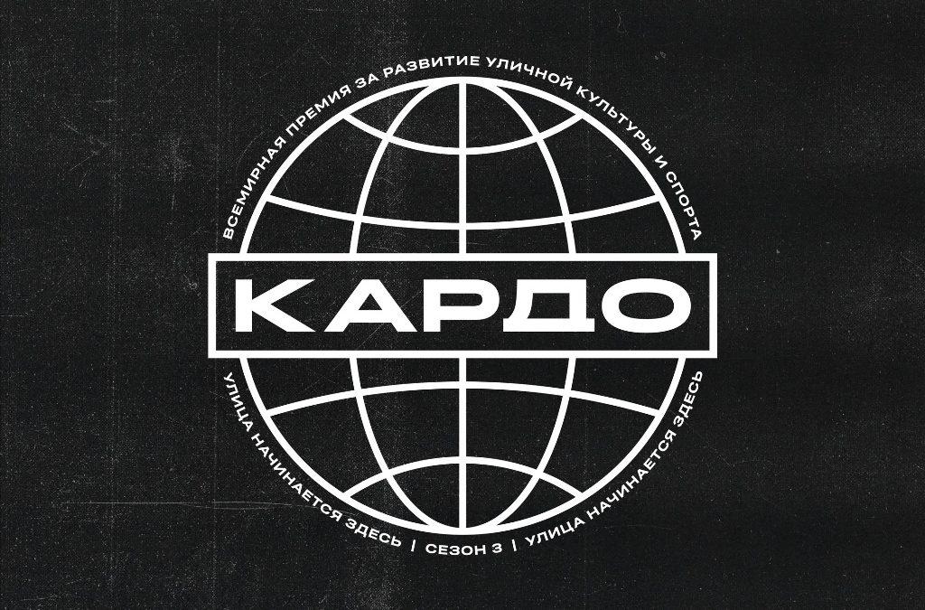 Продолжается регистрация на конкурс-премию «КАРДО»