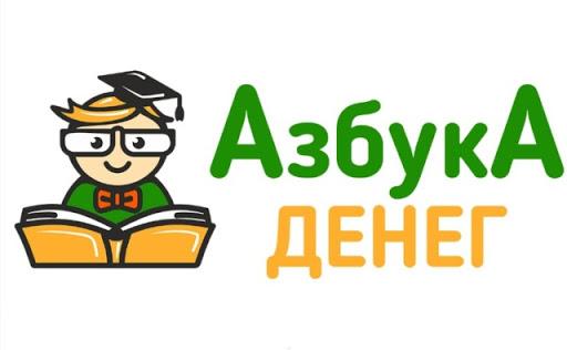 «Азбуку денег» будут изучать в Курганской области