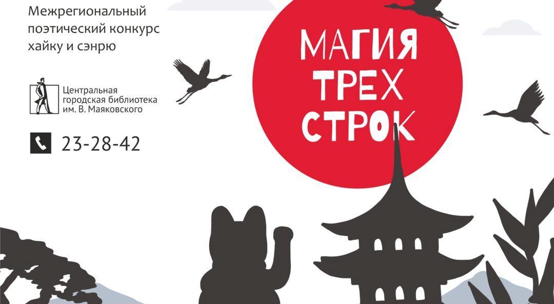 Маяковка подводит итоги конкурса «Магия трех строк»