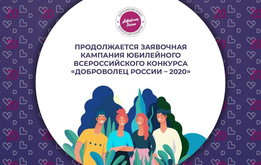 Стань участником Всероссийского конкурса «Доброволец России – 2020»!