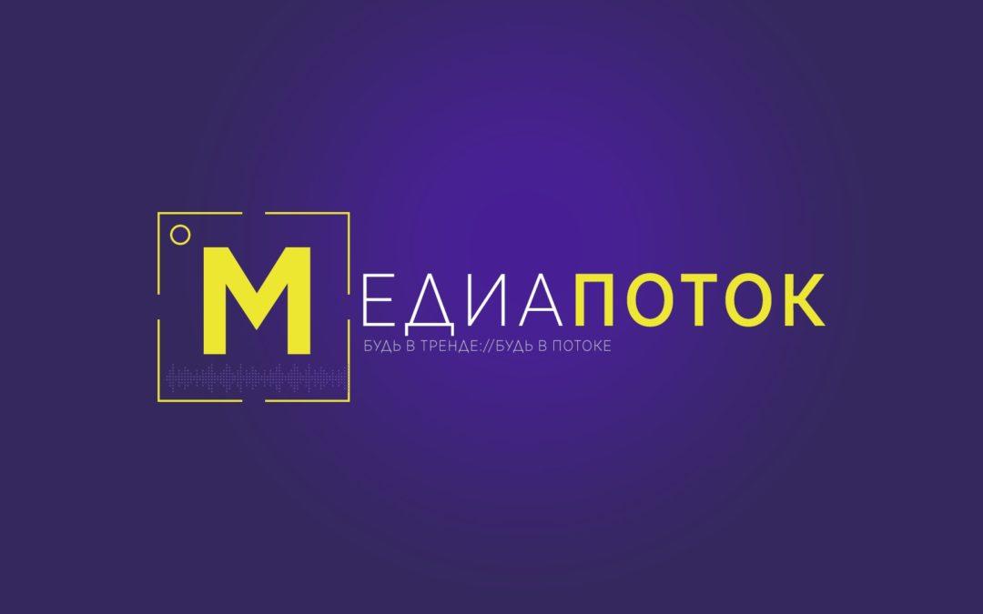 Внимание! Продление регистрации на «МедиаПоток»