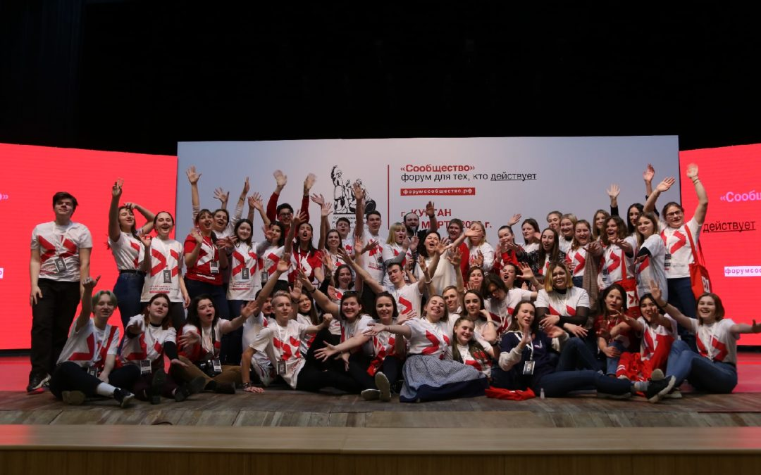 Волонтеры помогли в организации форума «Сообщество»
