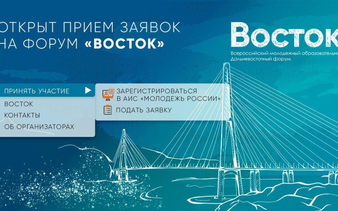 Стартовала регистрация на форум «Восток»