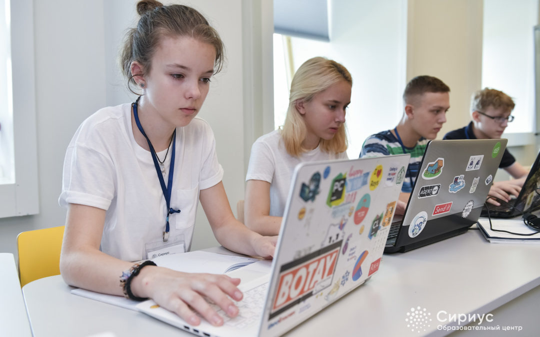Юных информатиков приглашают в Сириус