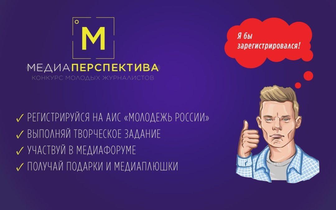 «МедиаПерспектива» приглашает молодых журналистов