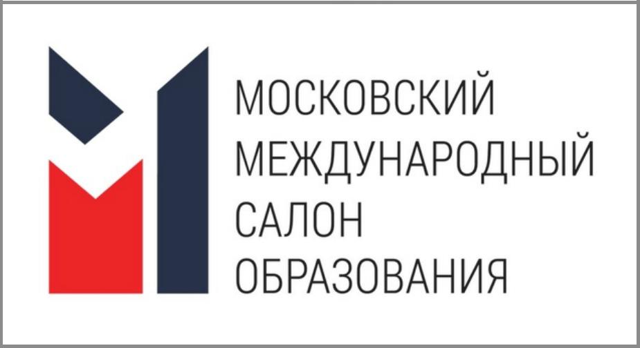 Педагогов приглашают к участию в международном салоне образования