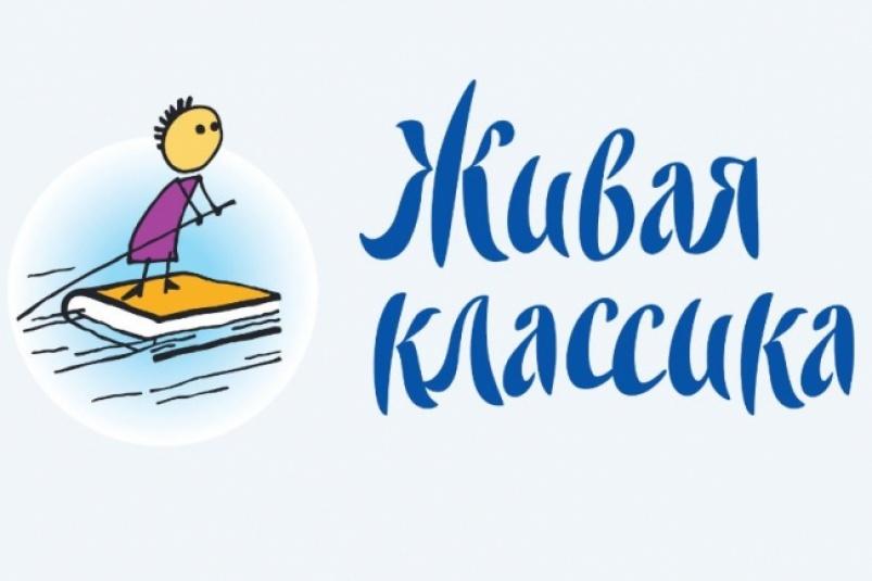 Зауральские школьницы участвуют в «Живой классике»