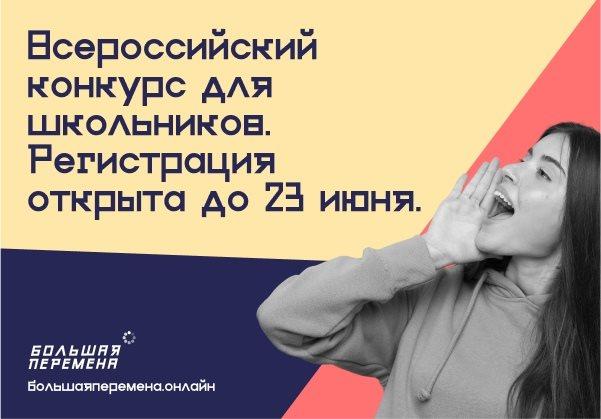 Школьники поборются за 1 миллион рублей в конкурсе «Большая перемена»