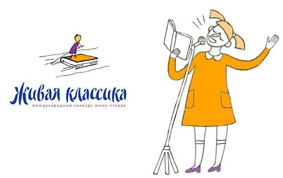 Зауральцы прошли во всероссийский этап «Живой классики»