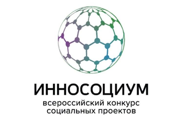 Продлен прием заявок на конкурс «Инносоциум»