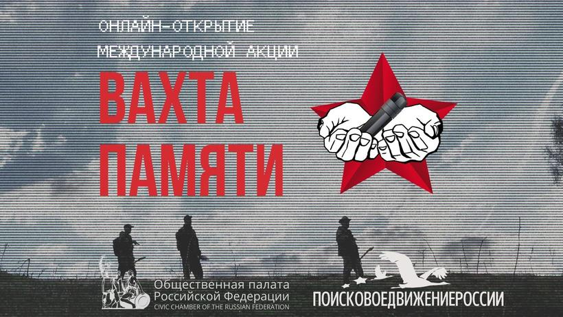 Открытие «Вахты Памяти» прошло в онлайн-формате