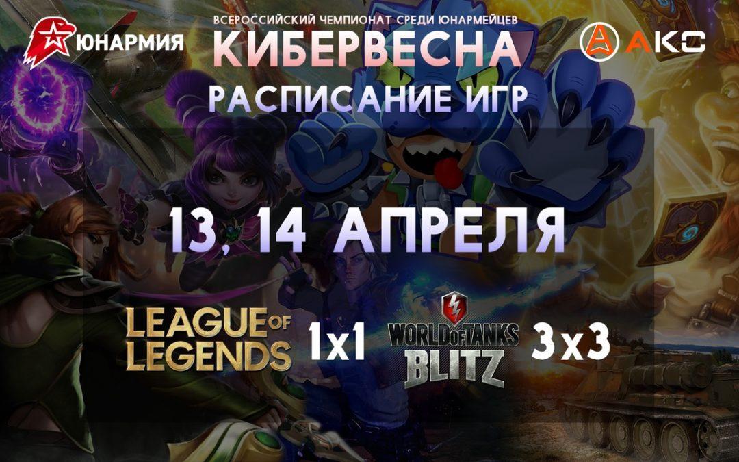 Юнармейцев приглашают стать участниками турниров «КиберВесны»