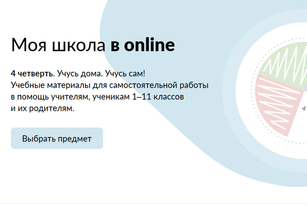Стартовала онлайн-платформа для дистанционного обучения школьников
