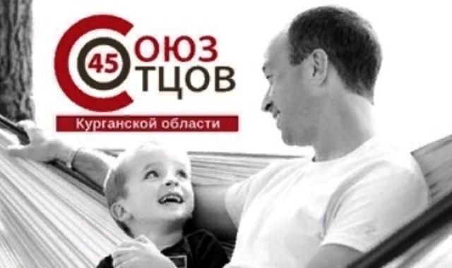 Курганский «Союз отцов» выиграл грант на патриотический проект
