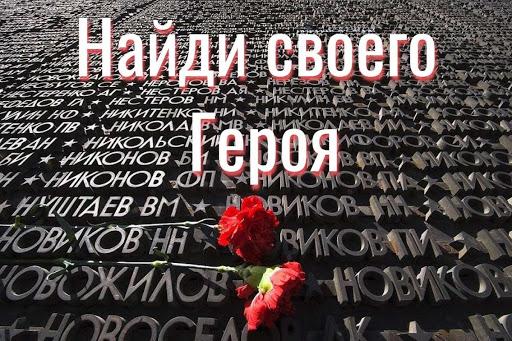 Школьники рассказывают о героях Великой Отечественной войны