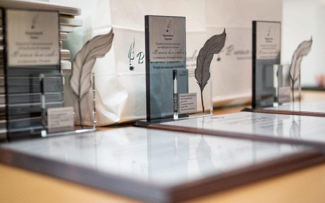 Начинающие авторы Зауралья могут принять участие в литературной премии