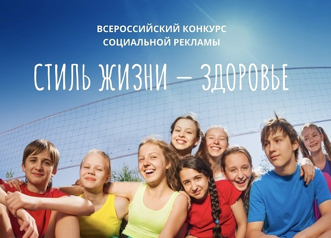 Молодежь приглашают к участию в конкурсе соцрекламы