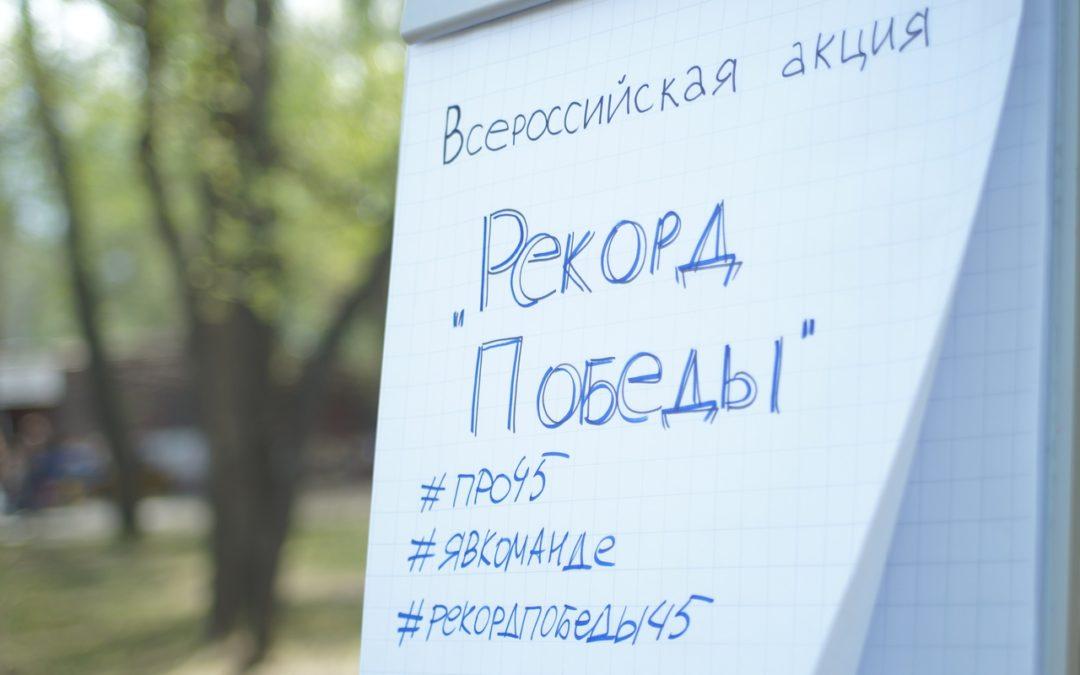 Зауральцы приняли участие в акции «Рекорд Победы»