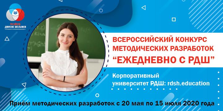 Педагогов приглашают на конкурс от РДШ
