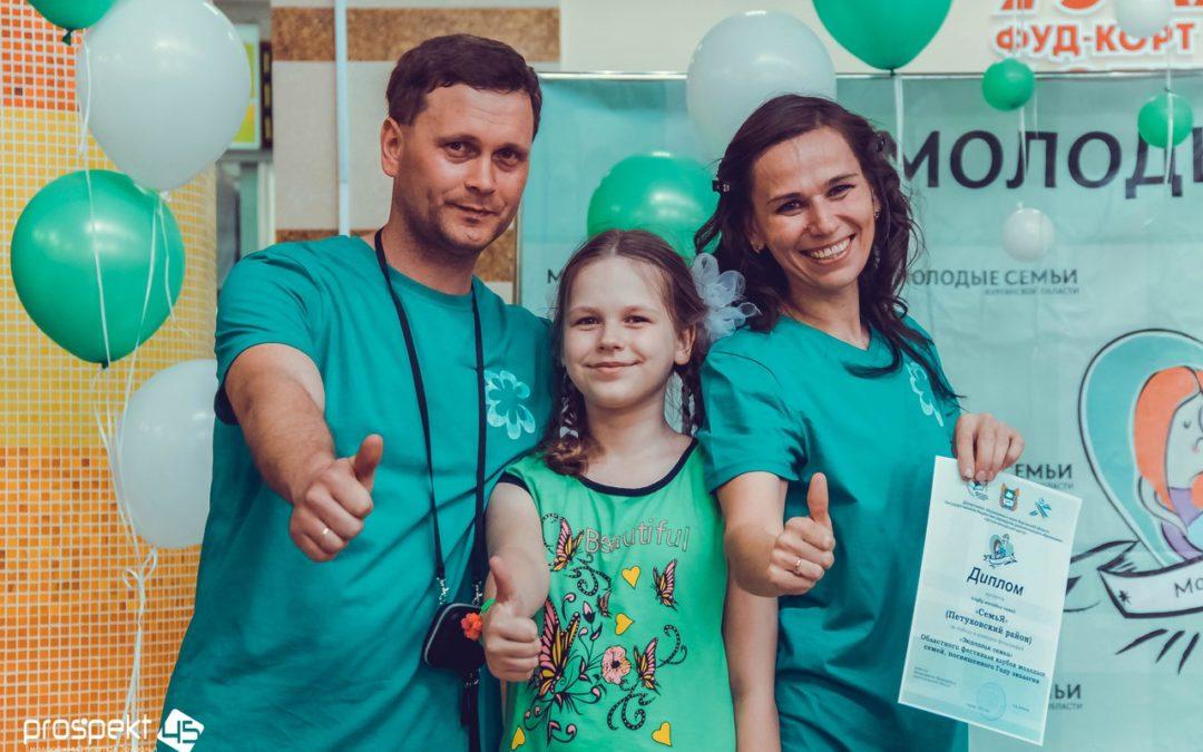 В Зауралье названы победители конкурса «Семья года»
