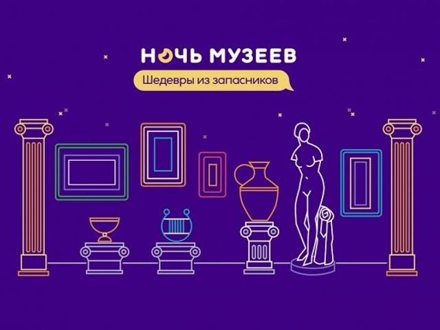 В Кургане «Ночь в музее» пройдет в формате онлайн
