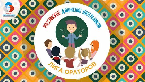 Зауральская школьница в числе лучших конкурса «Лига ораторов»